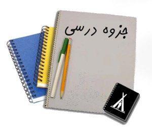 جزوه شیمی دهم