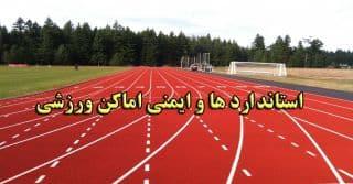 مدیریت اماکن و تجهیزات ورزشی ppt